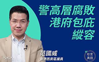 【珍言真语】范国威:警队高层腐败 港府包庇纵容