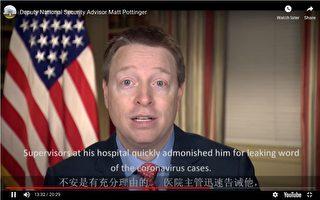 有感於美國副國家安全顧問博明的中文演講