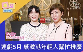 【珍言真語】阿木台灣麵支持抗爭 生意起死回生