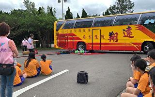 交通宣导不容缓 大型车校园扎根交通安全教育