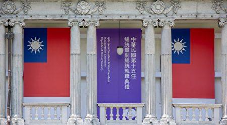 中华民国第15任总统蔡英文、副总统赖清德就职典礼。