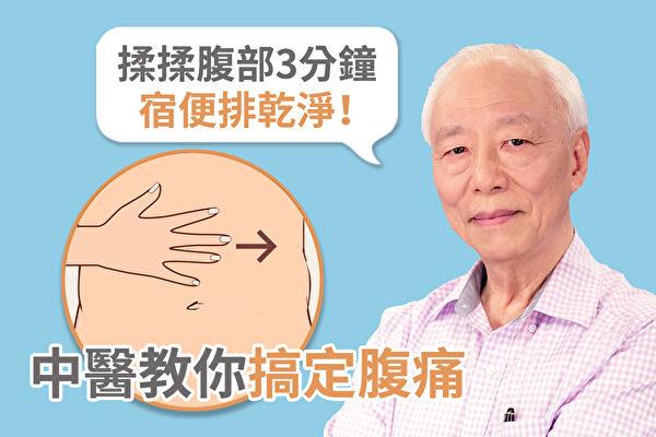 中醫如何解決常見三種腹痛:宿便、便祕和腹瀉疼痛以及盲腸炎痛。(大紀元製圖)