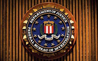 FBI:每10小時啟動一起中共相關反間諜案