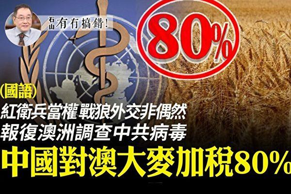 【有冇搞錯】報復調查病毒 中國對澳大麥加稅80%