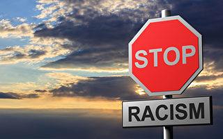 旁觀者制止種族主義行為