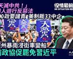 【役情最前線】抗議者高喊「天滅中共」