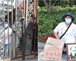 【一线采访】染疫女儿下葬 武汉妈妈遭8人全程监控