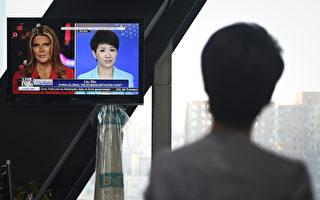 多名CNN前员工为中共喉舌CGTN效力 被曝光
