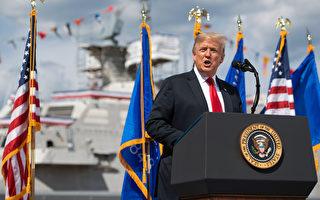 川普再談中共對美國經濟和大選的威脅