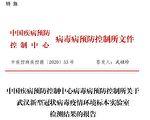 【独家】武汉华南海鲜市场检测的秘密
