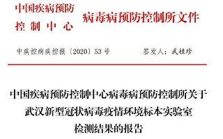 【獨家】武漢華南海鮮市場檢測的祕密