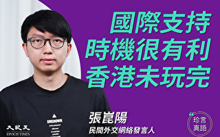 【珍言真语】张崑阳:港人抗共撼国际 时机有利