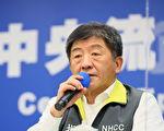 台灣增2例本土確診 1院內感染1社區