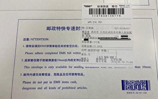 【一線採訪】中共病毒受害家屬 寄訴狀索賠