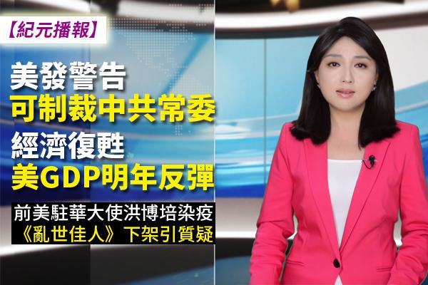 【纪元播报】美发严重警告 可制裁中共常委
