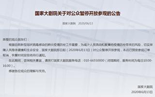 北京多小区被封 国家大剧院及雍和宫再关