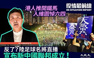 【役情最前线】陆足球名将宣布新中国联邦成立