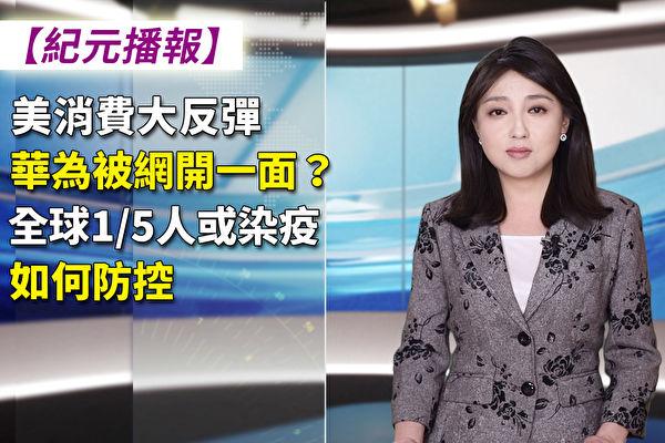 【纪元播报】美消费大反弹 专家吁精准防疫