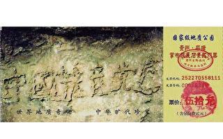 掸封尘:藏字石现世十八年,为何被屡次做手脚