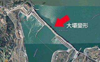 长江流域洪灾泛滥 专家谈三峡大坝隐患