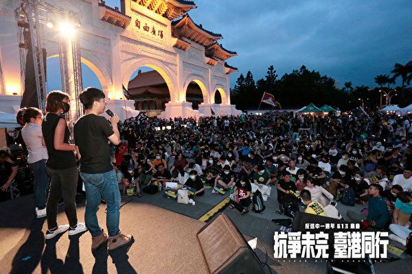 反送中周年 台北七千人集会撑港