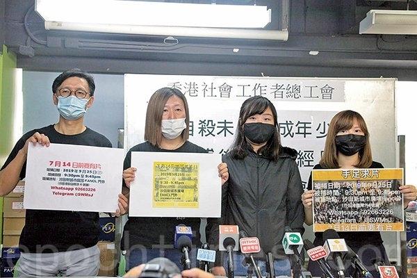 香港少女被捕后遭警方性暴力