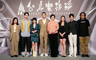 台北电影节开幕 成全球疫后首个实体大型影展