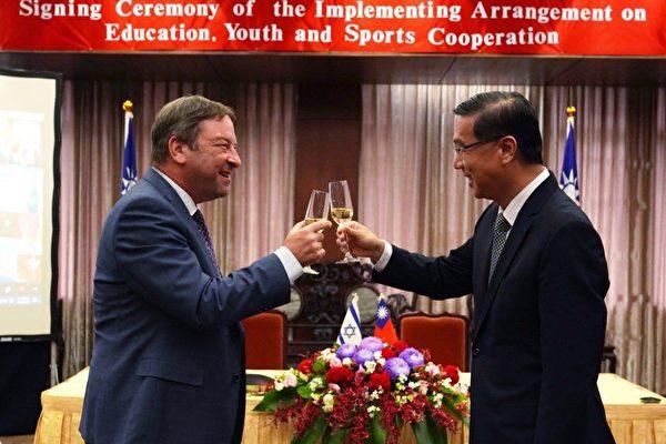 台灣以色列簽署協議 深化多領域交流合作