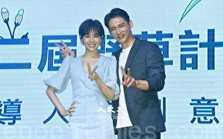 「野草計劃」覓編導新秀 溫昇豪夏于喬當評審