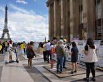 巴黎人权广场 民众签名制止中共迫害法轮功