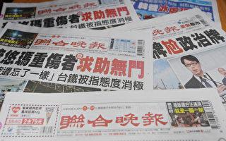 联合晚报创刊32年 2日起停刊