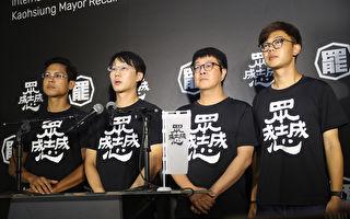 激动落泪 陈冠荣:罢韩成功是高雄人的胜利