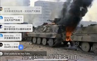 全球同悼六四31周年 缐上撐香港