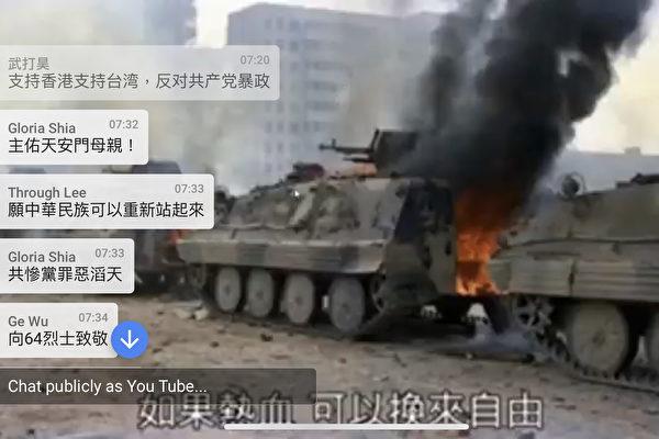 全球同悼六四31周年 缐上撑香港