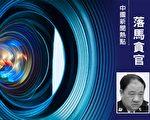 中共武汉市公安局前党委副书记、副局长夏建中被调查。(大纪元合成)