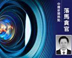 中共重慶市副市長、公安局局長鄧恢林被調查。(大紀元合成)
