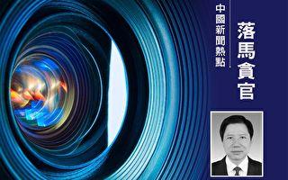 孟建柱前政法委办公室主任邓恢林被免职