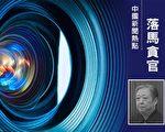 中共國家菸草專賣局前副局長趙洪順因受賄罪被判處無期徒刑。(大紀元合成)
