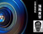 中共內蒙古民族大學前黨委副書記肖劍平,因受賄等罪,被判處有期徒刑5年。(大紀元合成)