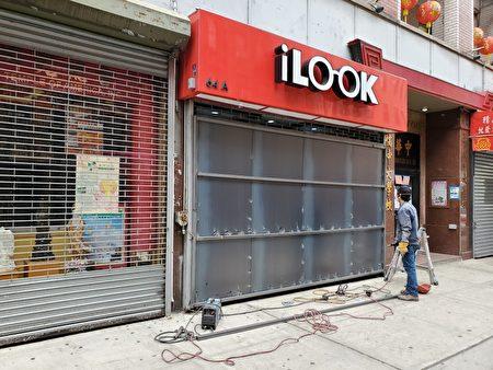 勿街中华公所隔壁的i-look眼镜铺焊上了钢板。