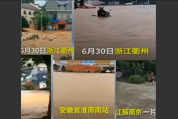 【现场视频】暴雨洪灾衢州街成河 南京内涝