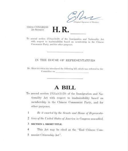 禁止中國共產黨員獲得美國永久居民身分的法案。