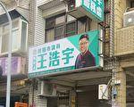 罢王总部自行宣布 王浩宇罢免案通过
