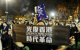 """今年在香港维园举行的""""六四""""31周年纪念活动中,出现了""""光复香港 时代革命""""等旗帜,代表香港人、尤其是青年在政治上的认同已经完全与中共决裂。"""
