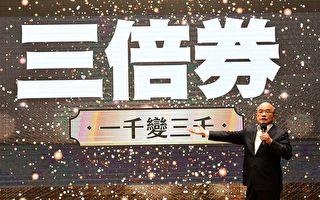 蘇揆宣布「振興三倍券」12/31前出生都有份