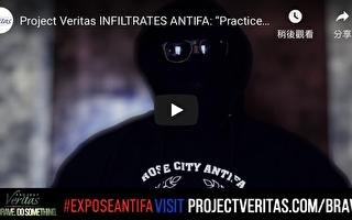 调查员卧底 视频揭Antifa煽动暴力