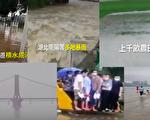 湖北黄石、咸宁、襄阳等地也发生洪灾,而武汉的长江水位已经越过堤防。(视频截图合成)