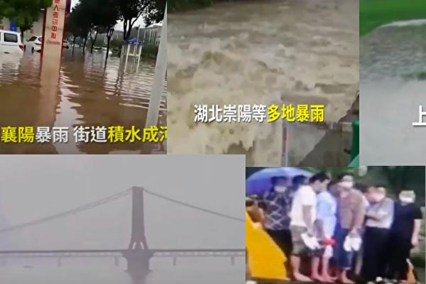 【现场视频】湖北680座水库超汛限 房屋被淹