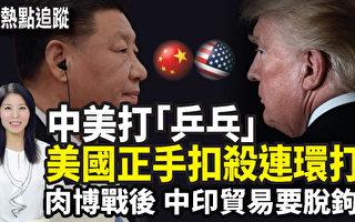 """【新闻热点追踪】中美近期""""乒乓外交"""" 美国采用正手连环出击"""