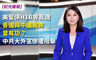 【纪元播报】中共外宣惨遭阻击 各国与中国脱钩